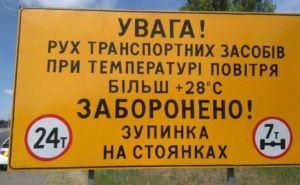 На дорогах Луганской области с 1июня вводятся сезонные ограничения