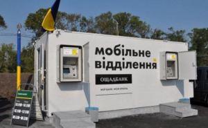 Новый график работы мобильных подразделений Ощадбанка на Луганщине