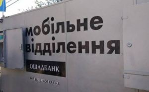 Мобильные отделения Ощадбанка в прифронтовой зоне