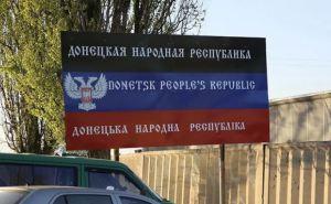 Донецк открыл сообщение с Луганском