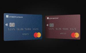 В ПриватБанке изменили правила использования пластиковых карт для всех клиентов.