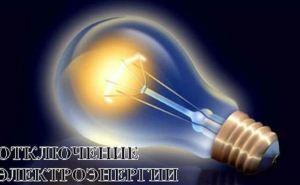 Отключение электроснабжения в Луганске 24июня