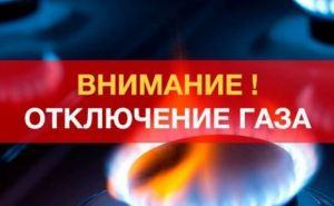 Завтра без газа останутся жители Антрацита