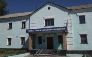 Лисичанский водоканал заблокирован, счета— арестованы