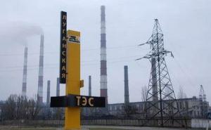 В Счастье аварийная ситуация на Луганской ТЭС: отключился один энергоблок