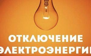 Завтра жители Лисичанска останутся без света