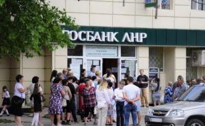 Где можно получить деньги в Луганске и области завтра 24июля