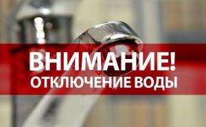 Сбои в подаче воды в Луганске и области 26июля