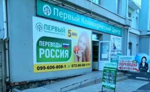 У луганского «Первого коммерческого центра» могут возникнуть проблемы из-за скандала в Киеве вокруг платежной системы GlobalMoney.