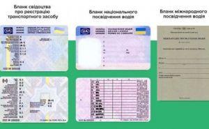 Водительские права в Украине будут оформлять по новым правилам