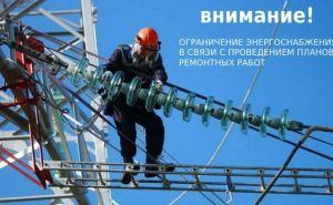В Луганске отключат свет и воду с 8 по 10октября. По остальной территории региона тоже