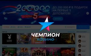 Ассортимент спецпредложений от онлайн-казино Чемпион