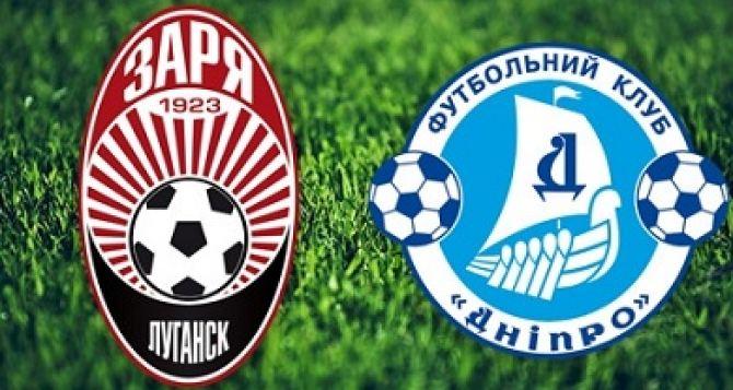Луганская «Заря» для «Днепра» важнее, чем Лига Европы?