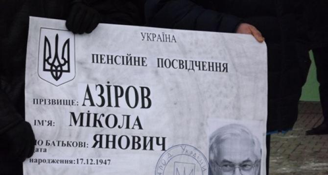 «Ти нас забімбав»: луганская оппозиция отправила на пенсию Николая Азарова (фото)