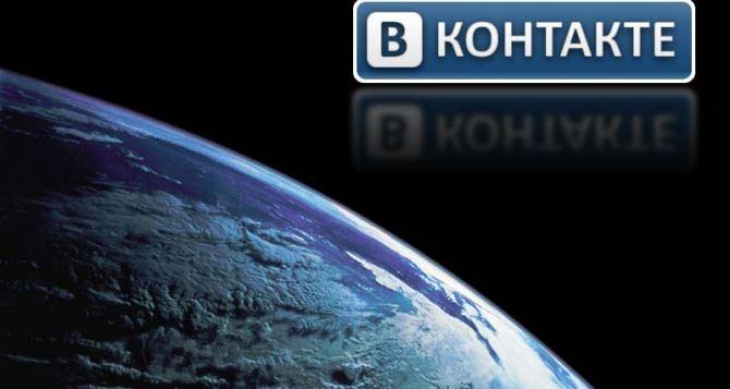 Пользователи «ВКонтакте» жалуются на плохую работу сайта
