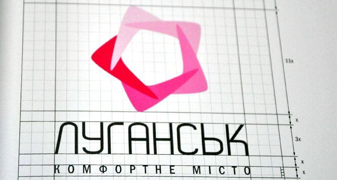 Бренд Луганска сможет использовать каждый желающий (фото)