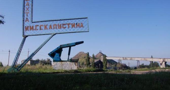 На шахте в Луганской области произошел пожар