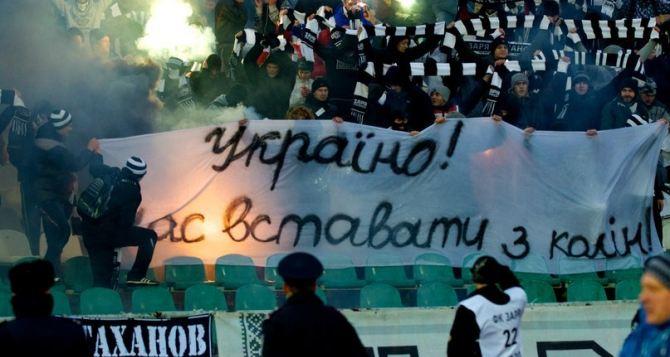 «Ультрас» ФК «Заря» еще не  решили, присоединятсяли к луганскому Евромайдану
