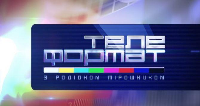 Им нужны демарши, а не свободный диалог. —Родион Мирошник о заявлениях луганской оппозиции