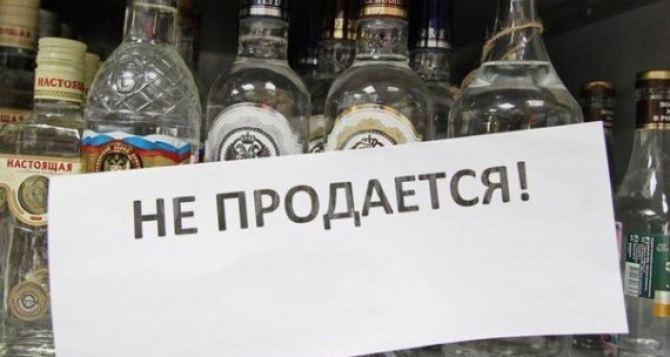 В Тернополе ввели «сухой закон»