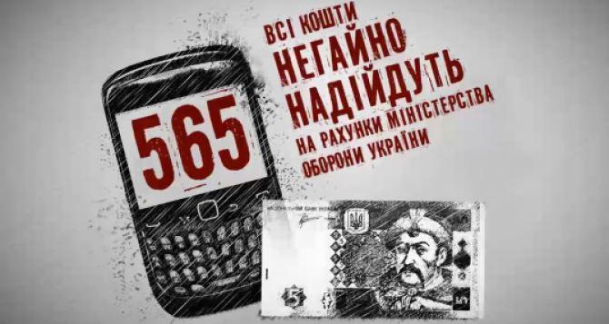 Отправив СМС, теперь можно помочь украинской армии