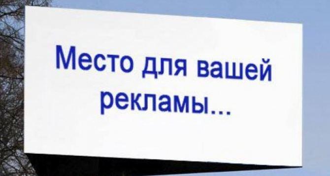 Милиция Луганска продолжает давить на рекламное агентство «Рандар». —Директор