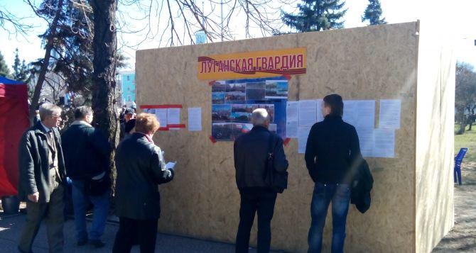 «Луганская гвардия» восстановила палатку в центре города (фото)