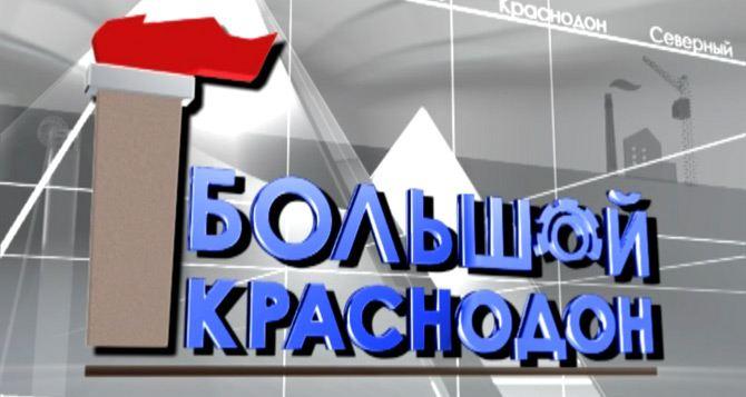 «Большой Краснодон»: в городе зреет бунт против энергетиков