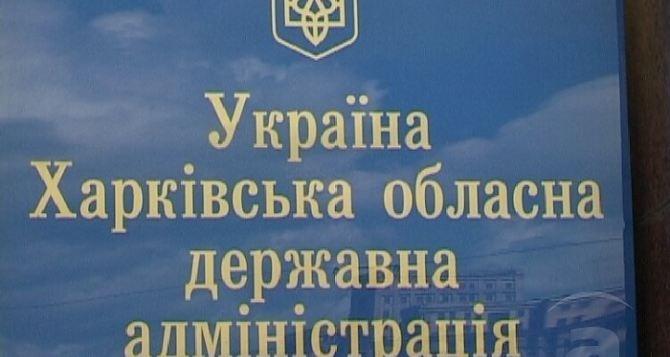 Харьковскую облгосадминистрацию разблокировали