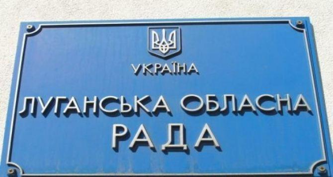 Депутаты Луганского облсовета выдвинули требования к центральной власти