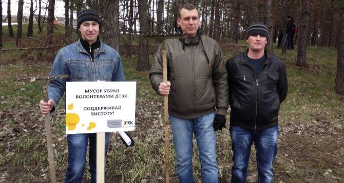 Сотрудники ДТЭК Луганская ТЭС поддержали акцию «Чистый город» (фото)