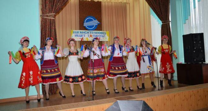 На «Лугансктепловозе» состоялся конкурс талантов