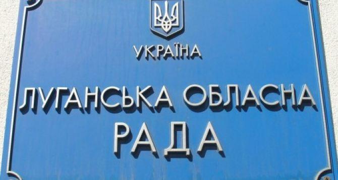 Депутаты Луганского облсовета поддержали инициативу референдума о статусе региона