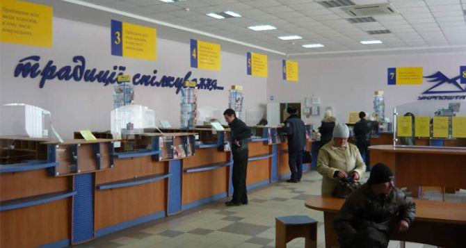 Жители Луганской области теперь могут платить за воду на почте