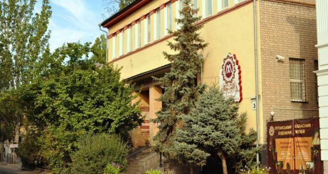 Музей в Луганске подготовил несколько выставок