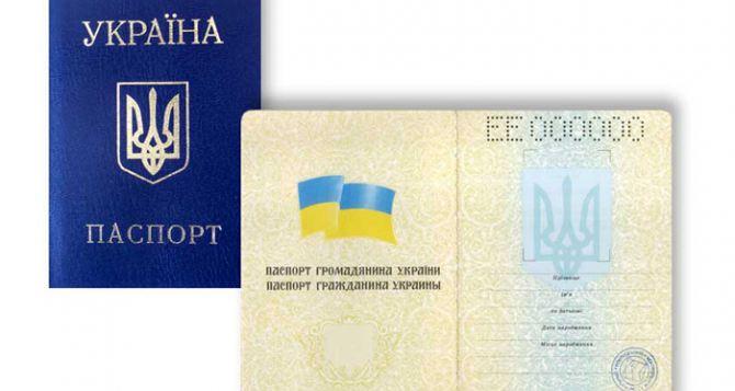 В зоне АТО перестали выдавать украинские паспорта. —ЛРТПП