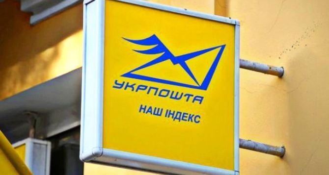 «Укрпочта» возобновила работу в трех городах Луганской области