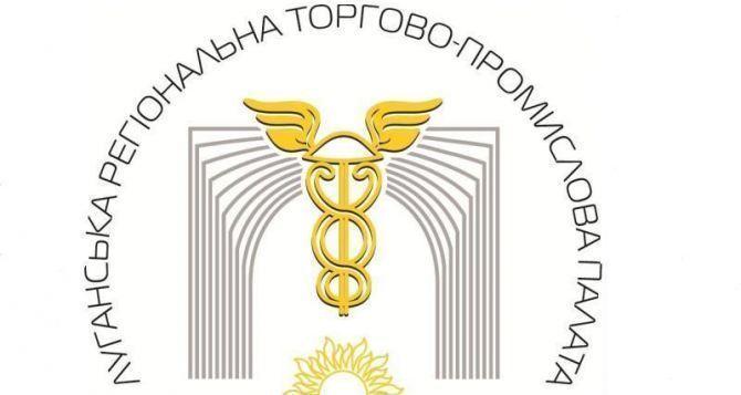 Луганская торгово-промышленная палата возобновила свою работу