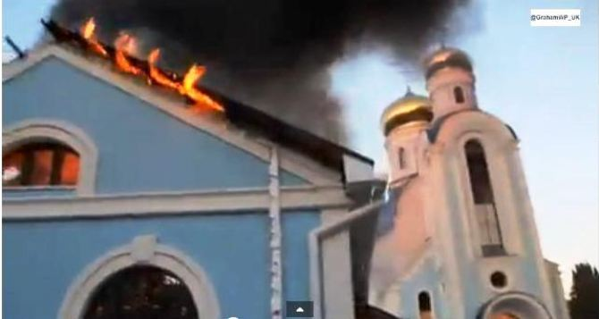 На территории луганского храма «Умиление» произошел пожар (видео)