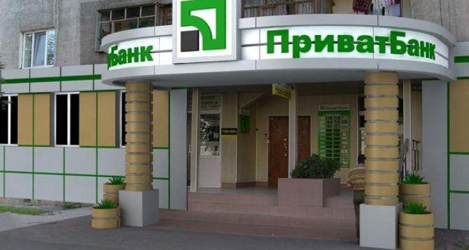 ПриватБанк восстановил штатную работу отделений в Горском, Лисичанске и Северодонецке