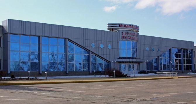 Силы АТО оставили луганский аэропорт
