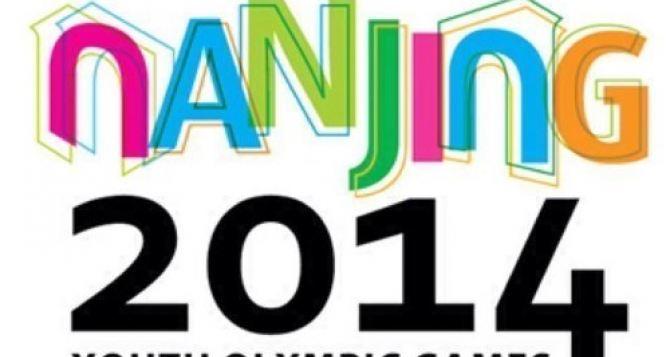 Луганчанин стал чемпионом Юношеских Олимпийских игр