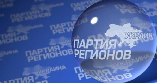Партия регионов не будет участвовать в парламентских выборах