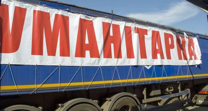 В самопровозглашенной ЛНР готовы пропускать украинские и международные гуманитарные конвои