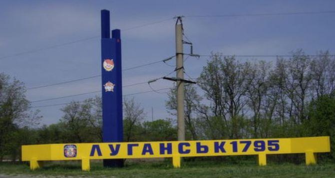 В Луганске появляется свет и мобильная связь. — Сводка по городу за 15 сентября