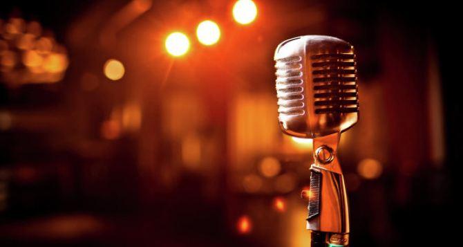 В Луганске стартует ежегодный конкурс авторской песни
