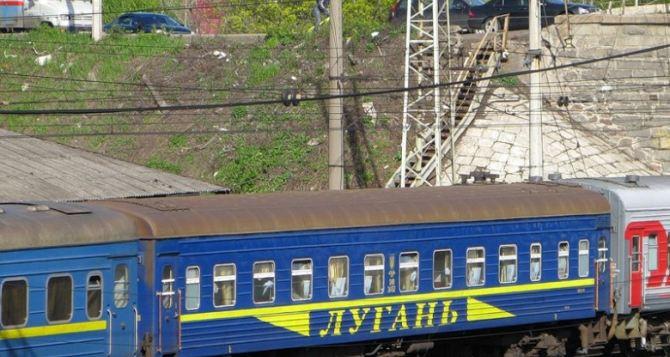 Поезд Киев-Луганск изменил маршрут движения
