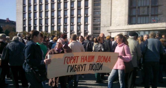Горят наши дома. Гибнут люди. — В Донецке митинговали против войны +