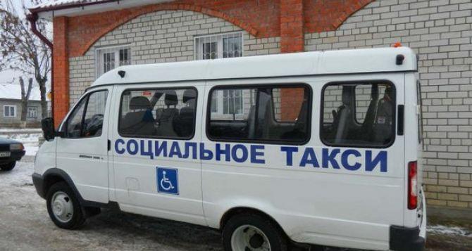 В Луганске продолжает работать «социальное такси»