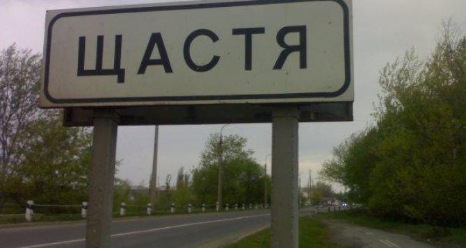 Бой за Счастье: украинские военные не дали противнику взять город в кольцо